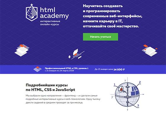 Html Academy