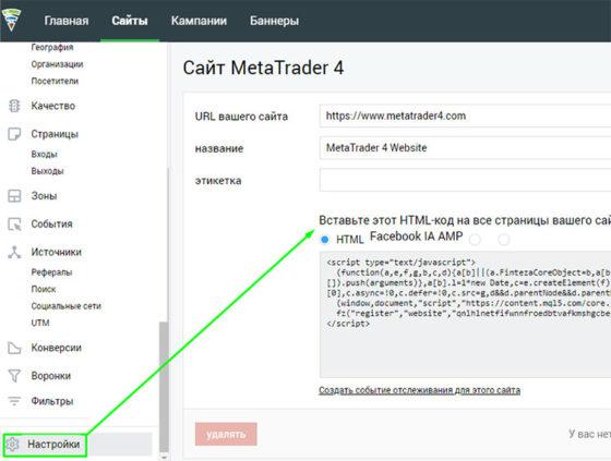 Код аналитики для сайта