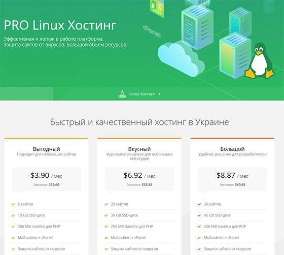 Linux-хостинг