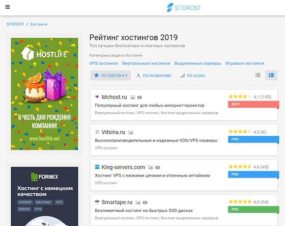 SiteRost - раздел хостинга