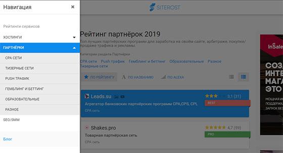 SiteRost - партнерки