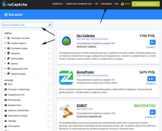Каталог программ ruCaptcha