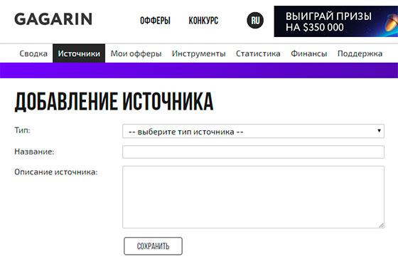 Gagarin Partners - источники трафика