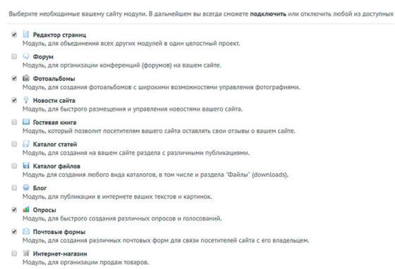 Модули Ucoz