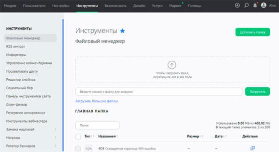 Панель управления Ucoz