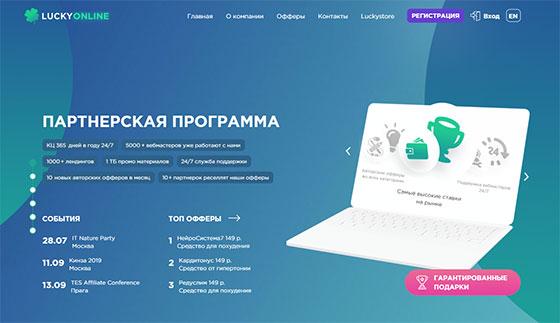Партнерская программа Lucky Online