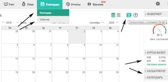 Easy Finance - календарь событий