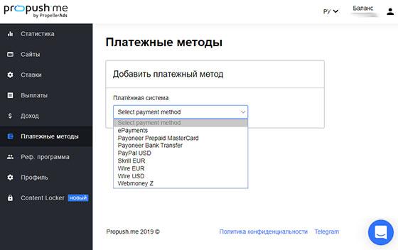 Партнерская программаProPush.me