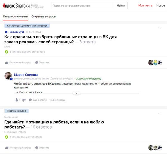 Сервис Яндекс.Знатоки