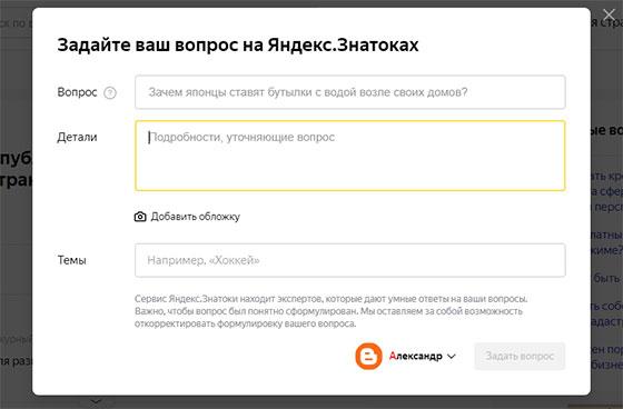 Яндекс.Знатоки - задаем вопрос
