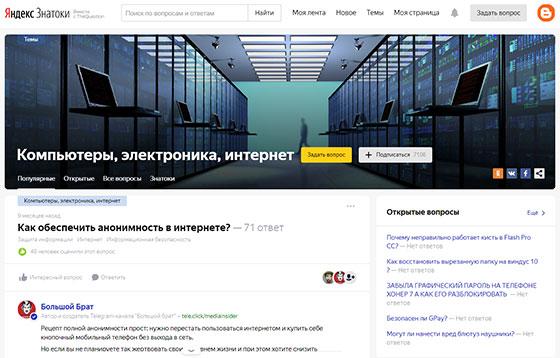 Яндекс.Знатоки