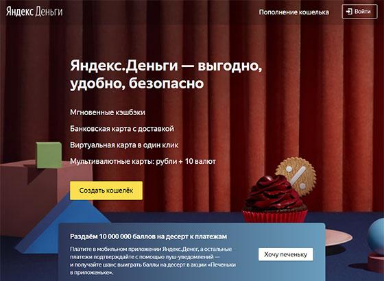 Платёжная система Яндекс.Деньги