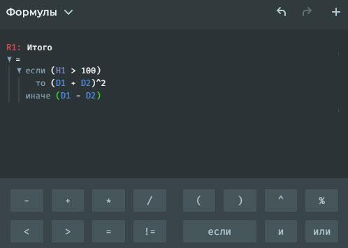 Калькулятор stepForm