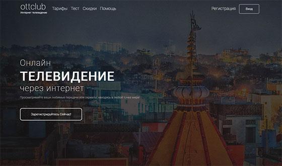 Ottclub.cc - онлайн телевидение
