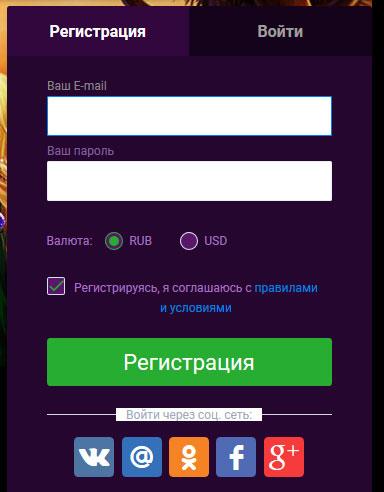 Регистрация Плей Фортуна