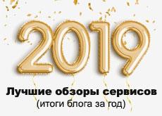 Лучшие статьи 2019 года