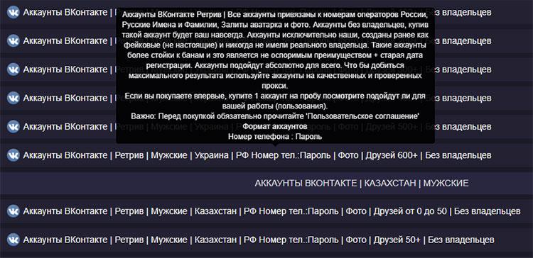 Магазин аккаунтов Retriv