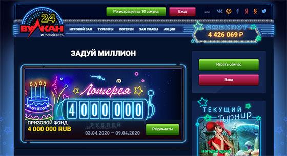 Лотереи в казино
