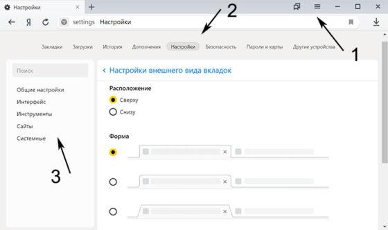 Настройка Яндекс.Браузера