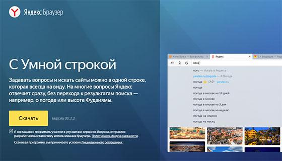 Функции Яндекс.Браузера