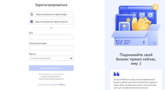 Weblium регистрация