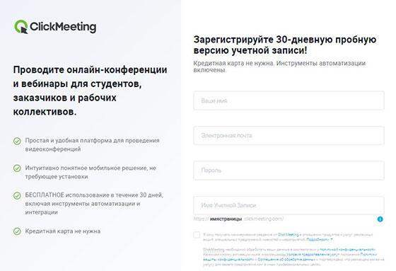 Регистрация ClickMeeting