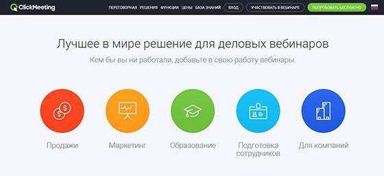 Сервис ClickMeeting