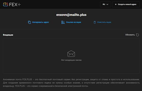 Временная электронная почта Fex.plus