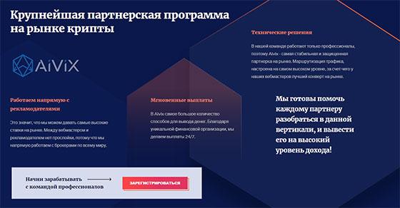 СРА-сеть Айвикс