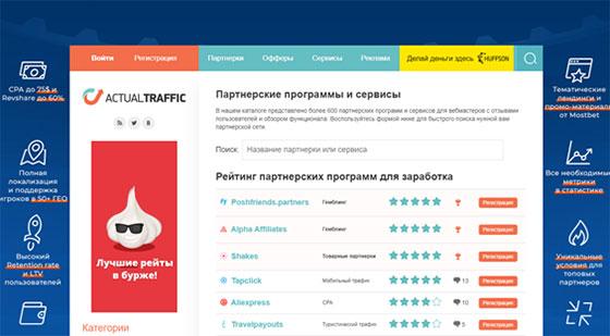 Actualtraffic.ru для заработка