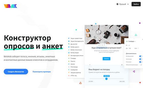 WebAsk - сервис конструктор для опросов
