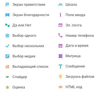 Элементы конструктора WebAsk
