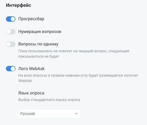 WebAsk - интерфейс
