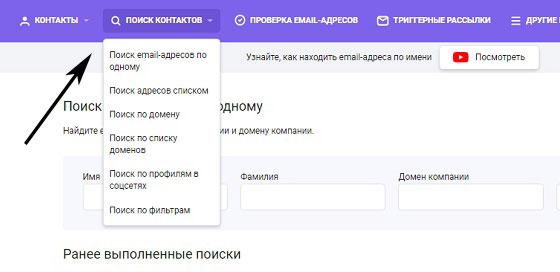 Email Finder (поиск почтовых адресов)