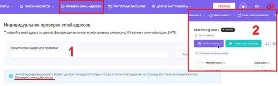 Email Verifier (проверка почтовых адресов)