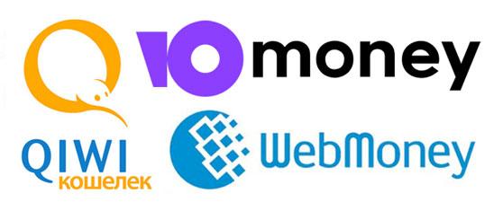 YooMoney (экс Яндекс.Деньги), QIWI, Webmoney