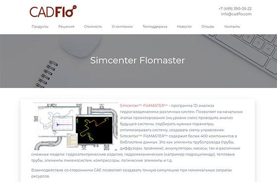 Simcenter Flomaster
