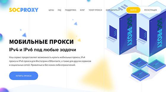 Socproxy