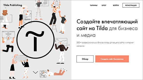 Tilda Publishing